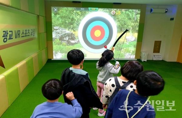 광교초교 어린이들이 VR스포츠실에서 양궁을 하고 있다.