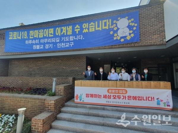 원불교 경기인천교구 관계자들이 수원시 매교동에 이웃돕기 성품을 전달한 뒤 기념촬영을 하고 있다. (사진=수원시 팔달구)