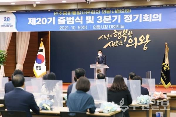 민주평화통일자문회의 의왕시협의회 제20기 출범식 및 3분기 정기회의에서 김상돈 의왕시장이 축사를 하고 있다. (사진=의왕시)